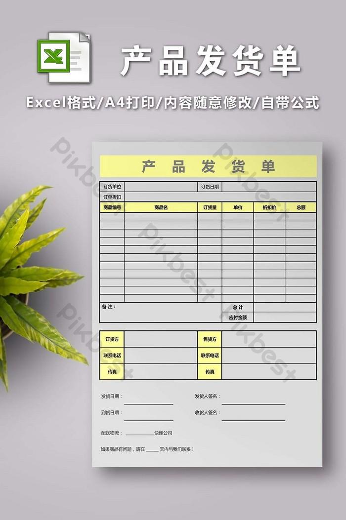 簡單產品發票模板