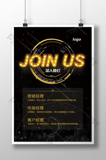 時尚酷字體加入我們的招聘海報 模板 PSD