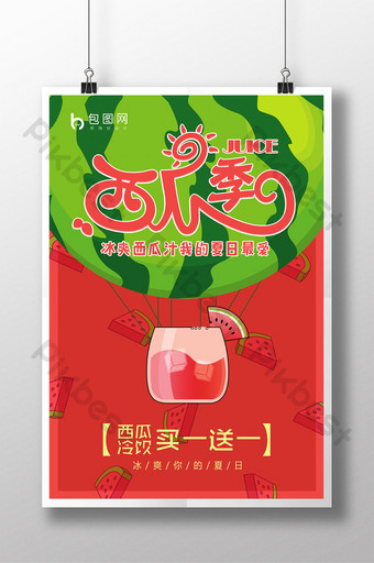 Summer watermelon season cold drink buy one get free poster design Template PSD