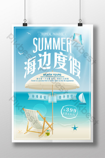 Summer holiday seaside vacation Template AI