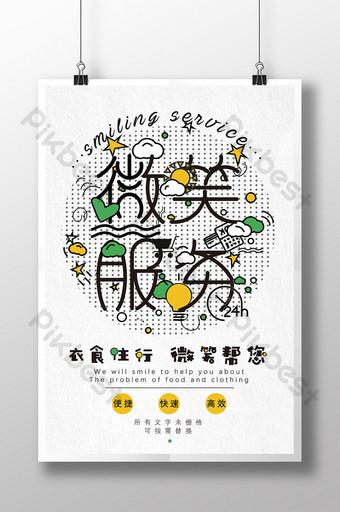 diseño de cartel de estilo de dibujos animados de ilustración de servicio sonriente Modelo AI