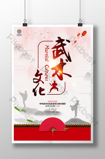 中國武術文化功夫培訓教育海報設計 模板 PSD
