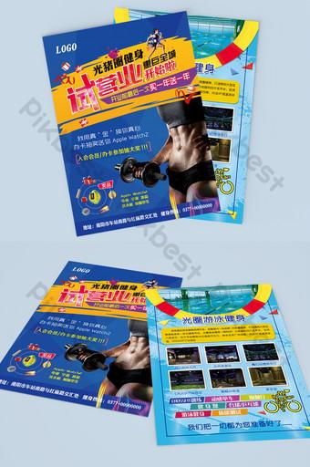 健身房彩頁開幕手冊 模板 PSD