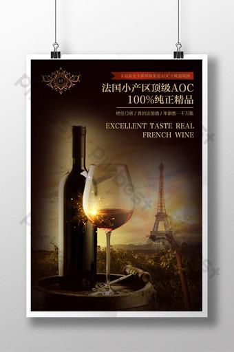 Affiche créative de vin rouge importé français Modèle PSD