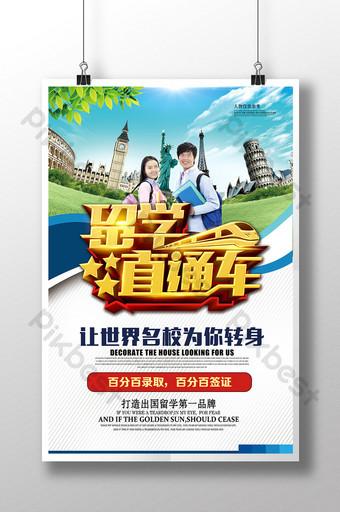 Gardez la main à travers l'affiche de promotion de l'éducation à l'étranger Modèle PSD