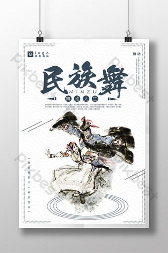 創意中國風民間舞培訓班招生海報 模板 PSD