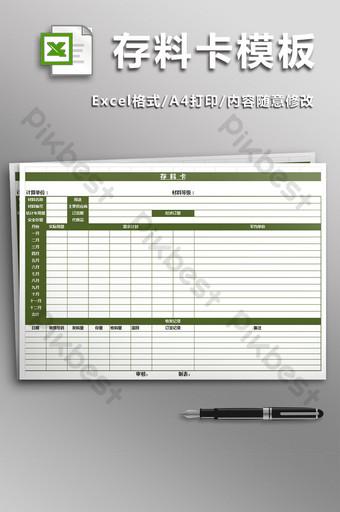 Modèle de carte de stock Excel模板 Modèle