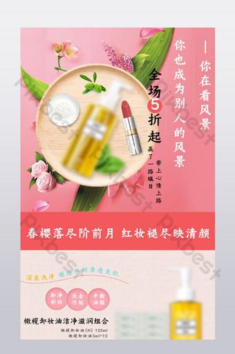 香水護膚化妝品婦女的產品無線終端家用 電商淘寶 模板 PSD