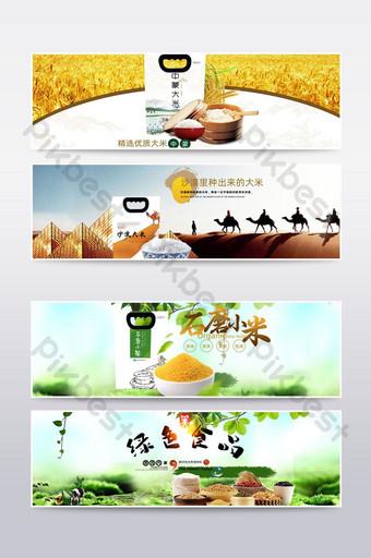 淘寶沙漠大米石磨小米糧食有機食品海報 電商淘寶 模板 PSD