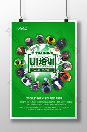 Affiche publicitaire de formation au logiciel d'interface utilisateur Modèle PSD