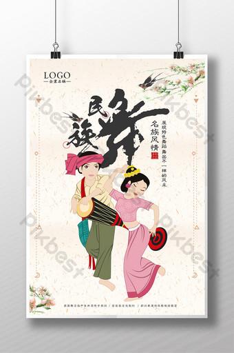 中國風民間舞海報 模板 PSD