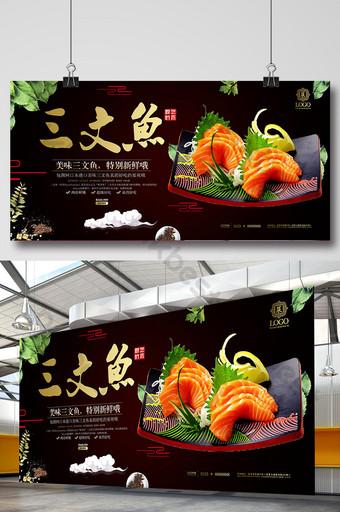 日本料理三文魚特色食品海報2 模板 PSD