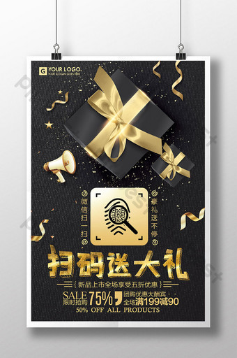Black gold creative scan code to send big gift promotion poster design Template PSD