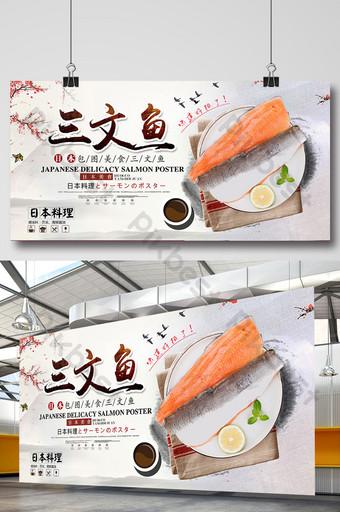 日本料理三文魚特色食品海報1 模板 PSD