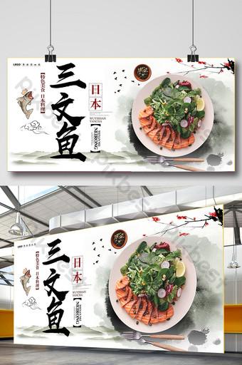 日本料理三文魚特色食品促銷海報 模板 PSD