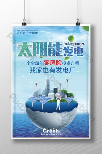 Affiche sur l'énergie solaire pour la protection de l'environnement Modèle PSD