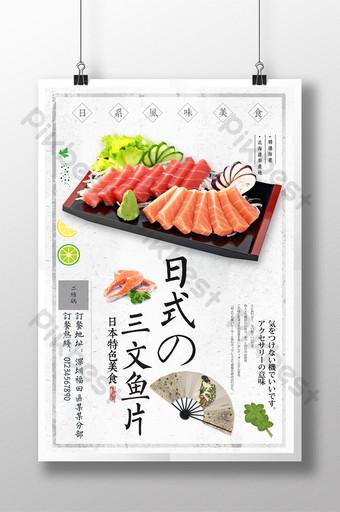 日本料理三文魚刺身促銷海報 模板 PSD