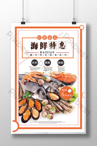 Seafood special offer seafood gourmet poster design template Template PSD