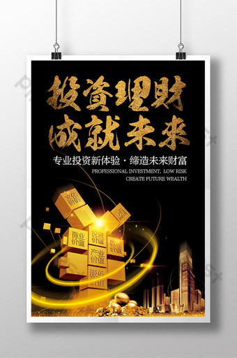 Black Gold Investment Financial Management Achieves Future Finance PSD Poster Template PSD