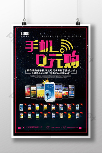 Mobile phone 0 yuan purchase promotion recruitment poster Template PSD