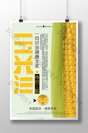 Corn oil promotion creative poster Template PSD