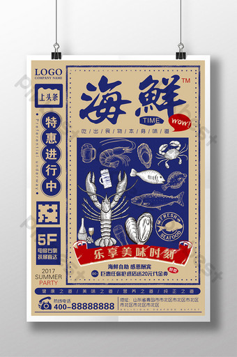 Creative retro style seafood special buffet catering food poster Template AI