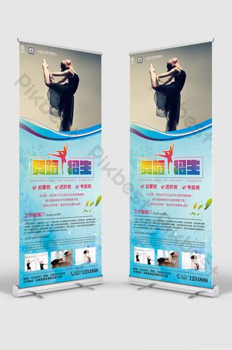 兒童舞蹈培訓班招生海報x橫幅易拉寶 模板 PSD