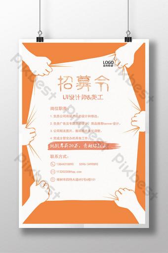 cartel de pedido de reclutamiento formato de archivo fuente psd Modelo PSD