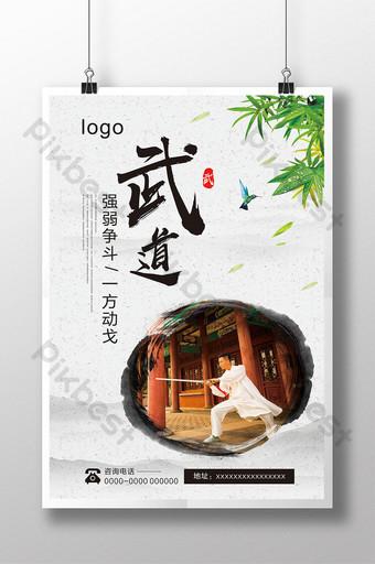 中國武術文化功夫培訓教育海報 模板 PSD