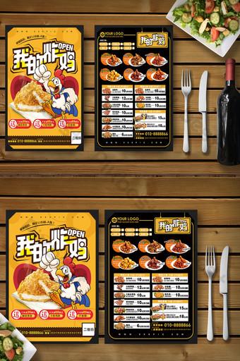 創意時尚的炸雞排練彩頁菜單 模板 PSD