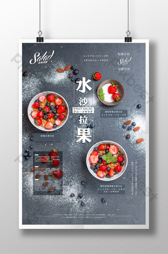 Japanese fruit salad poster Template CDR