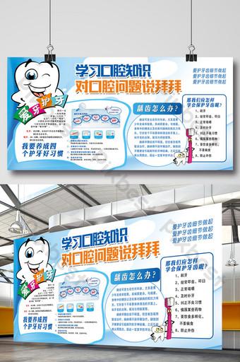Conception de babillard pour clinique dentaire Modèle PSD
