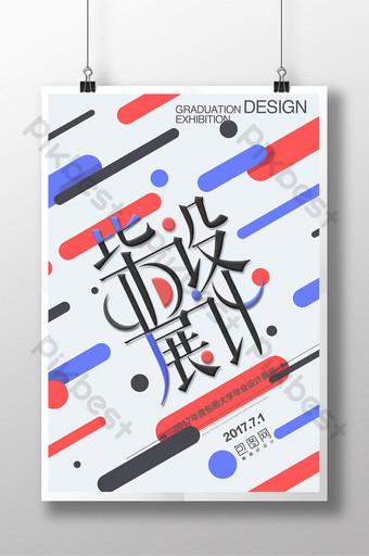 幾何線圖形畢業設計展作品集海報模板 模板 PSD