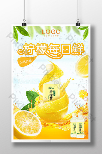 ملصق عصير طازج عصير طازج ملصق صيفي ليمون برتقال قالب PSD