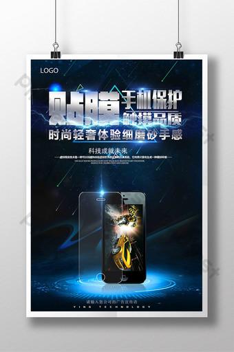Affiche de film trempé pour téléphone portable de style noir Modèle PSD