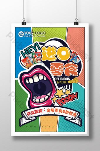 poster promosi makanan ringan impor pop kreatif Templat JPG