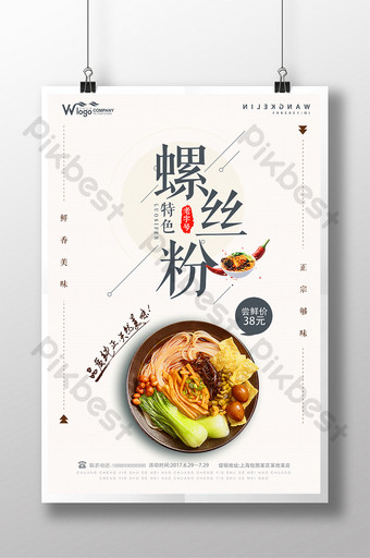 Screw powder dining gourmet poster template free download Template PSD