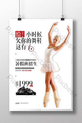 創意暑期芭蕾舞編舞班培訓招生海報 模板 PSD
