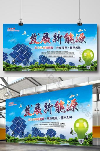 Modèle de conception de nouvelle énergie solaire Modèle JPG