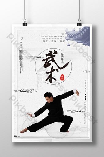 中國武術和功夫訓練班免費入場海報 模板 PSD