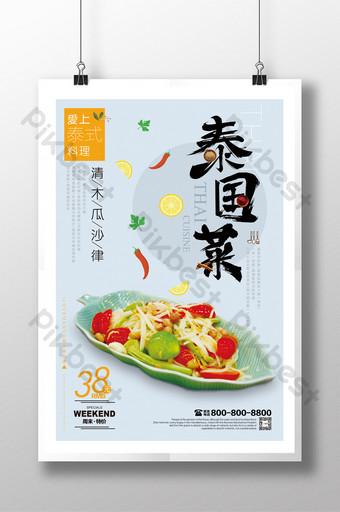Conception d'affiche de cuisine thaïlandaise simple et du sud-est asiatique Modèle PSD