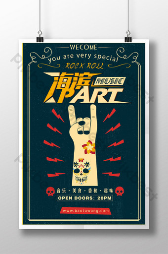 Retro nostalgic european and american style seaside rock party poster Template PSD