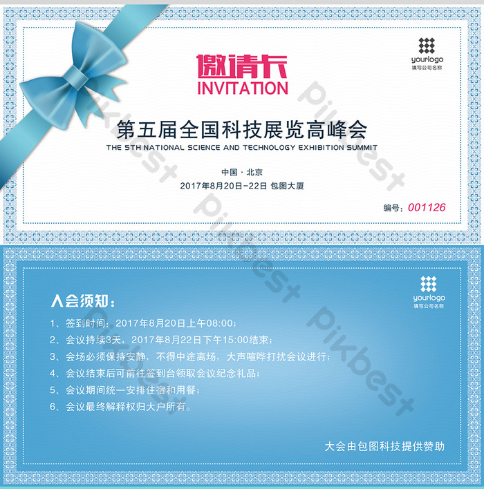 Technology Exhibition Conference Invitation Card Template