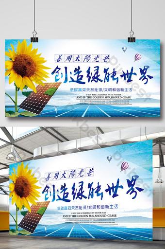 Nouveau modèle d'affiche d'énergie solaire Modèle PSD