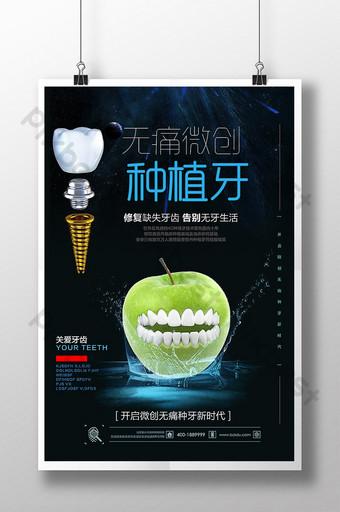 無痛牙科植入物海報設計 模板 PSD