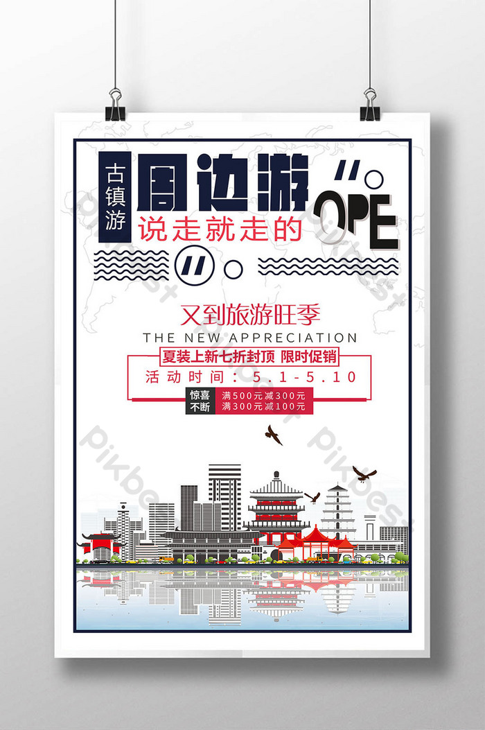 Ancient Town Tour Poster | template PSD Free Download - Pikbest