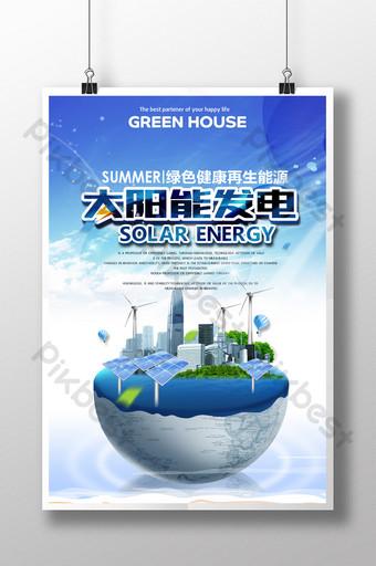 Promotion de l'affiche de l'énergie solaire de l'énergie de la technologie de protection de l'environnement vert Modèle PSD