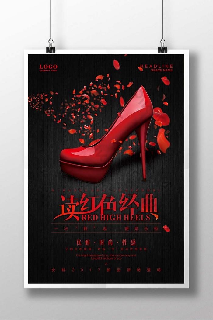 Poster di scarpe da donna tacco alto classico rosso | CDR