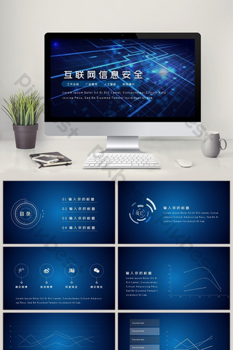 Internet information security general PPT template PowerPoint Template PPTX