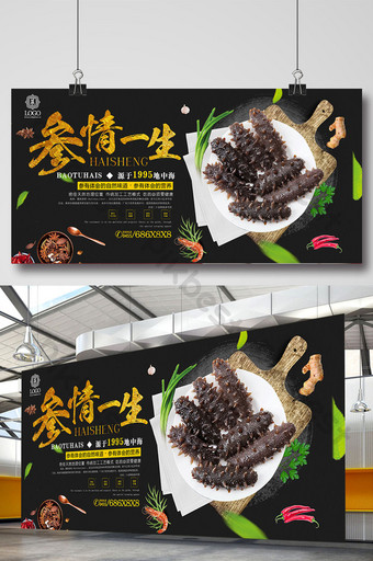 featured dining beauty sea cucumber seafood promotion poster Template PSD